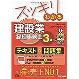 スッキリわかる 建設業経理事務士3級 (スッキリわかるシリーズ)