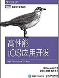 高性能iOS应用开发 (图灵程序设计丛书)