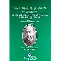 Avrasya Türkologları Sözlüğü 1. Cilt - 1. Kitap Rusya Türkologları (20.Yüzyıl)