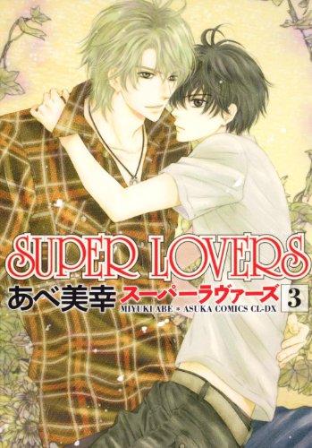 SUPER LOVERS 第3巻 (あすかコミックスCL-DX)