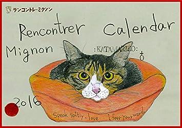 Amazon Co Jp ミグノンプラン Mignonplan 16保護猫イラストカレンダー 壁掛け ペット用品