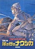 ワイド版 風の谷のナウシカ7巻セット「トルメキア戦役バージョン」(宮崎 駿)