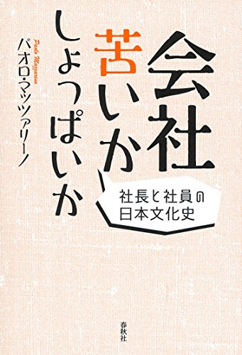 会社苦いかしょっぱいか: 社長と社員の日本文化史