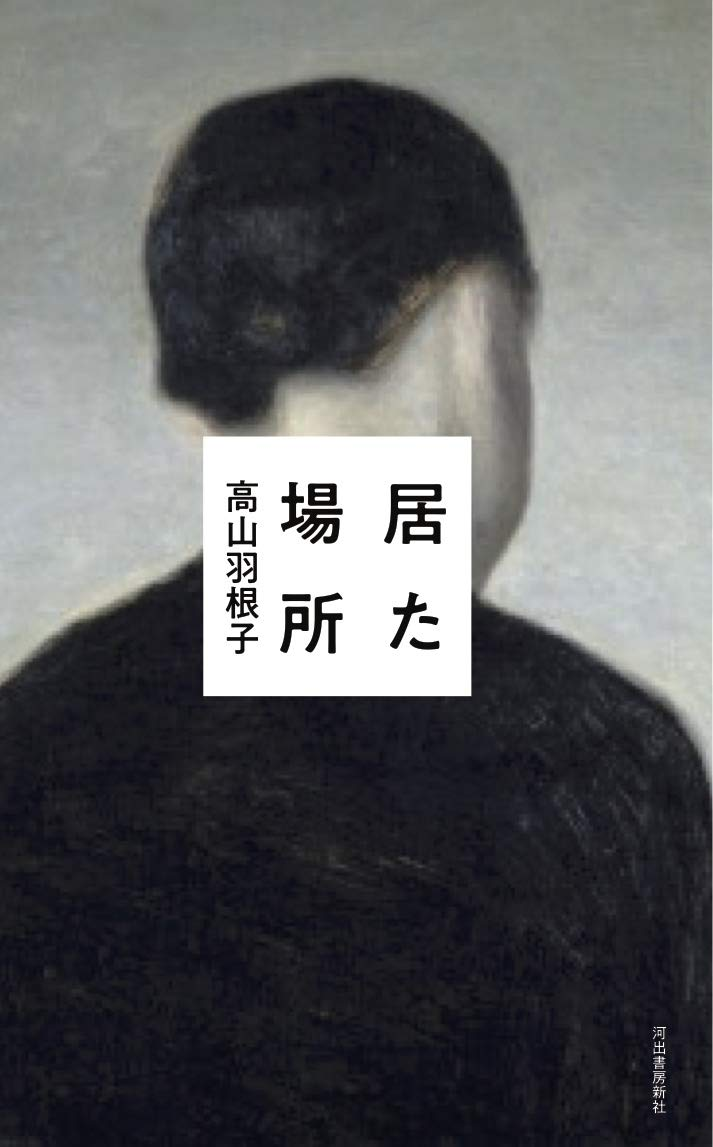 高山羽根子『居た場所 』(河出書房新社)