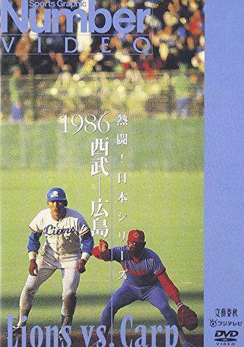 熱闘!日本シリーズ 1986 西武-広島