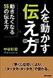 「人を動かす伝え方」中谷 彰宏