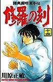 修羅の刻(14) (月刊少年マガジンコミックス)