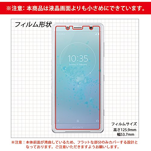 MS factory Xperia XZ2 Compact SO-05K フィルム プライバシー 覗き見防止 保護フィルム アンチグレア 反射低減 ソニー エクスペリア fiel.D MXPF-xpxz2-c-NZ