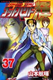 God Hand Teru (37) (Shonen Magazine Comics) (2007) ISBN: 4063638979 [Japanese Import]
