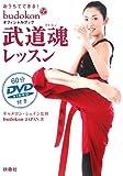 おうちでできる!武道魂レッスン budokon オフィシャルブック(DVD付)