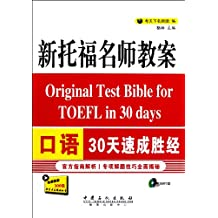 Original Test Bible for TOEFL Speaking in 30 days-(with MP3) (Chinese Edition)