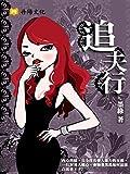 追夫行 (Chinese Edition)