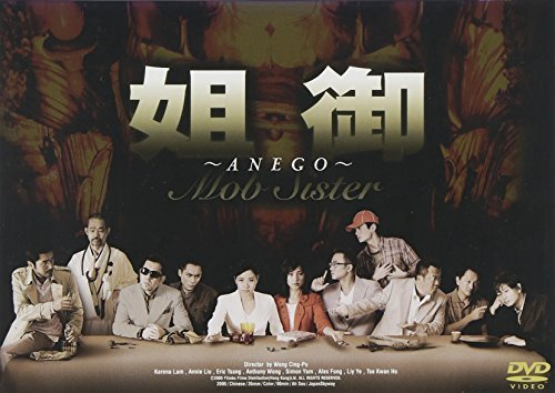 ?????? ~ANEGO~ [DVD]