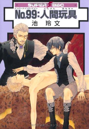 No.99:人間玩具 (スーパービーボーイコミックス)