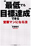 """""""最低でも目標達成""""できる営業マンになる法 (DO BOOKS)"""