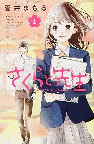 さくらと先生(1) (講談社コミックス別冊フレンド)