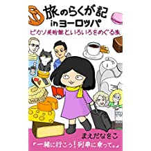 The travel graffiti in Europe: Picasso museum and various things hopping (Japanese Edition)