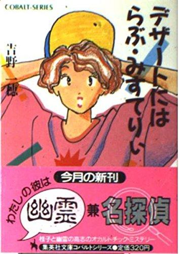 For dessert Love Misuteryi (Shueisha Paperback - cobalt series) ISBN: 4086108518 (1986) [Japanese Import]