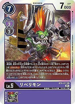 デジモンカードゲーム BT6-077 リベリモン (R レア) ブースター ダブルダイヤモンド (BT-06)