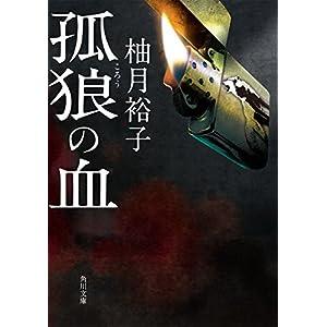 孤狼の血 「孤狼の血」シリーズ (角川文庫) [Kindle版]