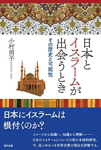 『日本とイスラームが出会うとき』新たな角度から見る、日本とイスラーム
