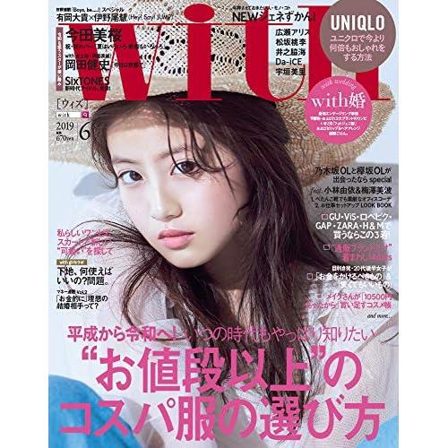 with 2019年6月号 表紙画像