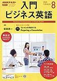 NHKラジオ入門ビジネス英語 2019年 08 月号 [雑誌]