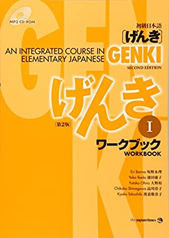 Genki: An Integrated Course in Elementary Japanese Workbook I [Second Edition] (Japanese Edition) - Buy Anime Japan
