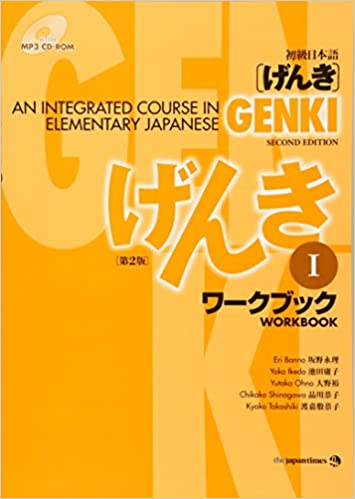 Amazon genki an integrated course in elementary japanese amazon genki an integrated course in elementary japanese workbook i second edition japanese edition japanese and english edition fandeluxe Image collections