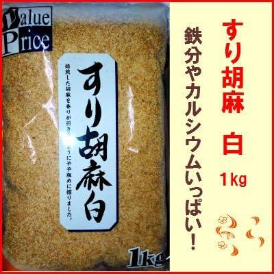 ヴァリュープライス すり胡麻 1kg×2袋(計2kg) 業務用