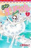 ラブリーまりちゃん 1 (てんとう虫コミックス)