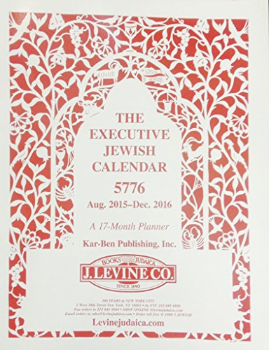 2015 Executive Calendar - The Executive J Levine Jewish Calendar 5776 August 2015-December 2016 - A 17 Month Planner- This Year in Maroon & White Calendar - 2014 by Kar Ben (Author), Danny Levine (Contributor)
