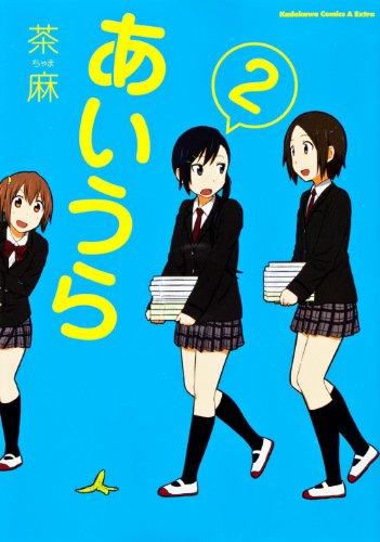 Aiura (2) (Kadokawa Comics Ace Extra) (2012) ISBN: 4041203465 [Japanese Import]