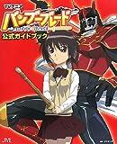TVアニメ バンブーブレード 公式ガイドブック