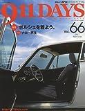 911DAYS(ナインイレブンデイズ)(66) 2017年 01 月号 [雑誌]: ムービー・スター 増刊