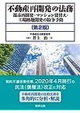 不動産再開発の法務〔第2版〕――都市再開発・マンション建替え・工場跡地開発の紛争予防