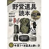 Fielder 特別編集 野営道具読本
