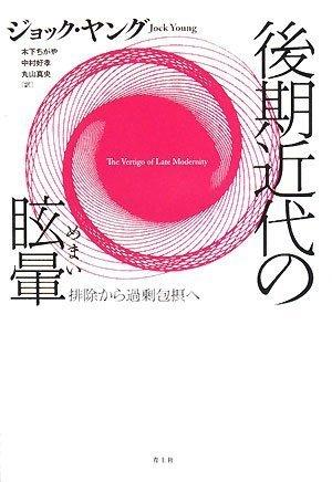 Download Kōki Kindai No Memai: Haijo Kara Kajō Hōsetsu E pdf