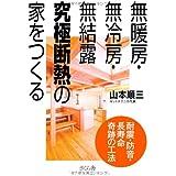 無暖房・無冷房・無結露 究極断熱の家をつくる 耐震・防音・長寿命 奇跡の工法