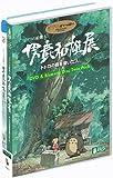 ジブリの絵職人 男鹿和雄展 トトロの森を描いた人。 (Blu-ray Disc+DVD)