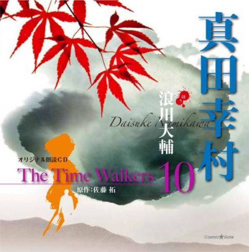 THE TIME WALKERS 10 -YUKIMURA SANADA