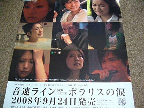買取】CD B2大 ポスター 音速ラ...