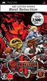 ARC SYSTEM WORKS(アークシステムワークス) ARC SYSTEM WORKS Best Selection GUILTY GEAR J [PSP]