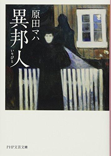 異邦人(いりびと) (PHP文芸文庫)