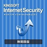 KINGSOFT Internet Security|ダウンロード版