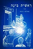 Reshith Binah : A Hebrew Primer, Fish, Sidney M., 0819700355