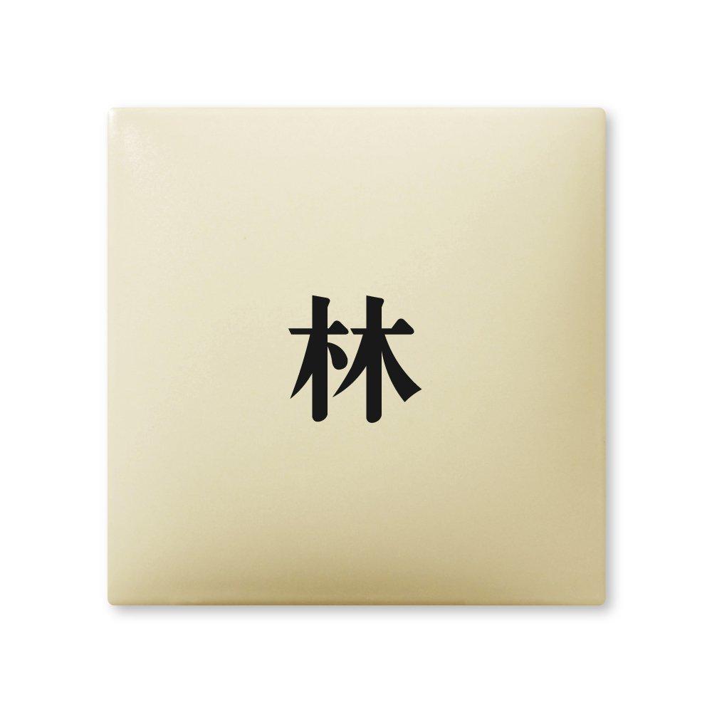 丸三タカギ ネームプレート 彫り込み済表札 アークタイル AR-1-1-2-林 彫り込み名字: 林 【完成品】   B00RFA3C3U
