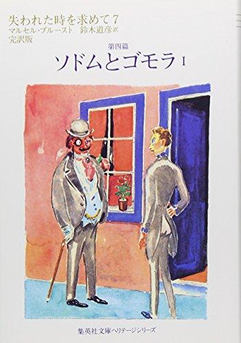 失われた時を求めて〈7〉第四篇 ソドムとゴモラ〈1〉 (集英社文庫ヘリテージシリーズ)