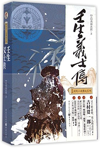 When the Last Sword Is Drawn (Selected Japanese Times Novel) (Chinese Edition)