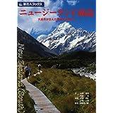 旅名人ブックス61 ニュージーランド南島 第2版